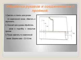 Обработка рукавов и соединение их с проймой. 1.Сметать и стачать шов рукава п