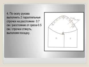 4. По окату рукава выполнить 2 параллельные строчки на расстоянии 0.7 см./ ра