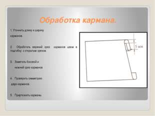 Обработка кармана. 1. Уточнить длину и ширину карманов.  2. Обработать верх