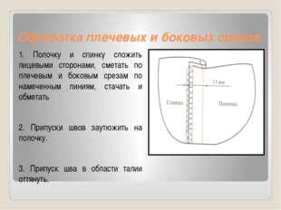 Обработка плечевых и боковых срезов 1. Полочку и спинку сложить лицевыми стор