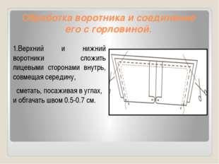 Обработка воротника и соединение его с горловиной. 1.Верхний и нижний воротни