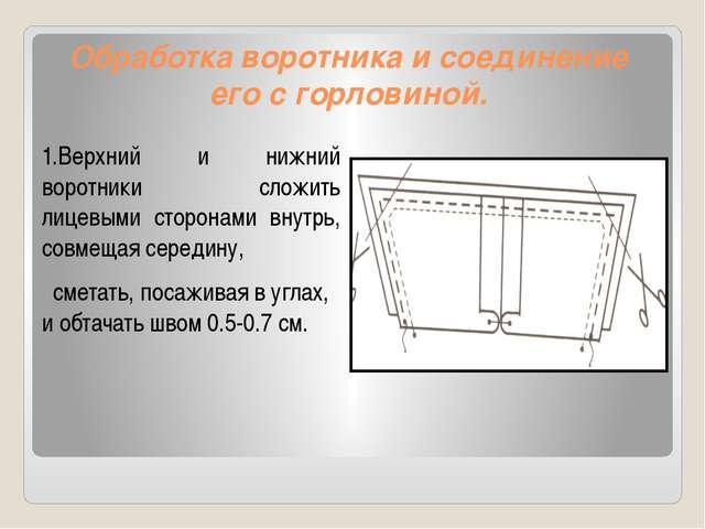 Обработка воротника и соединение его с горловиной. 1.Верхний и нижний воротни...