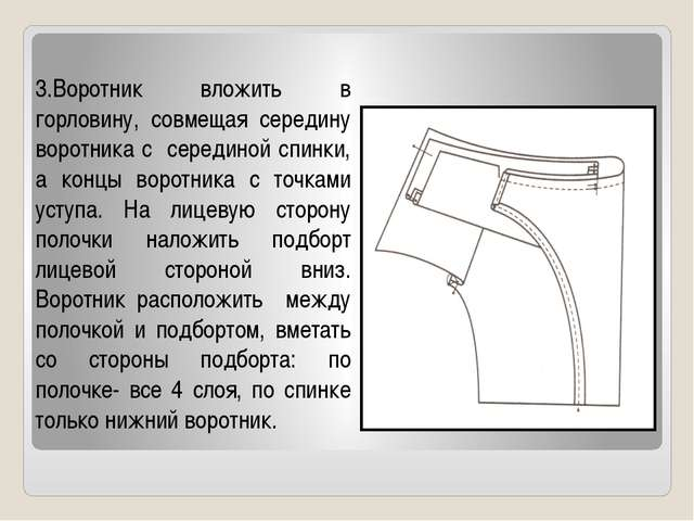 3.Воротник вложить в горловину, совмещая середину воротника с серединой спинк...
