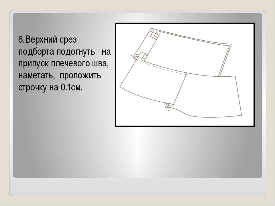 6.Верхний срез подборта подогнуть на припуск плечевого шва, наметать, проложи...
