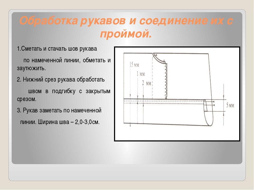 Обработка рукавов и соединение их с проймой. 1.Сметать и стачать шов рукава п...