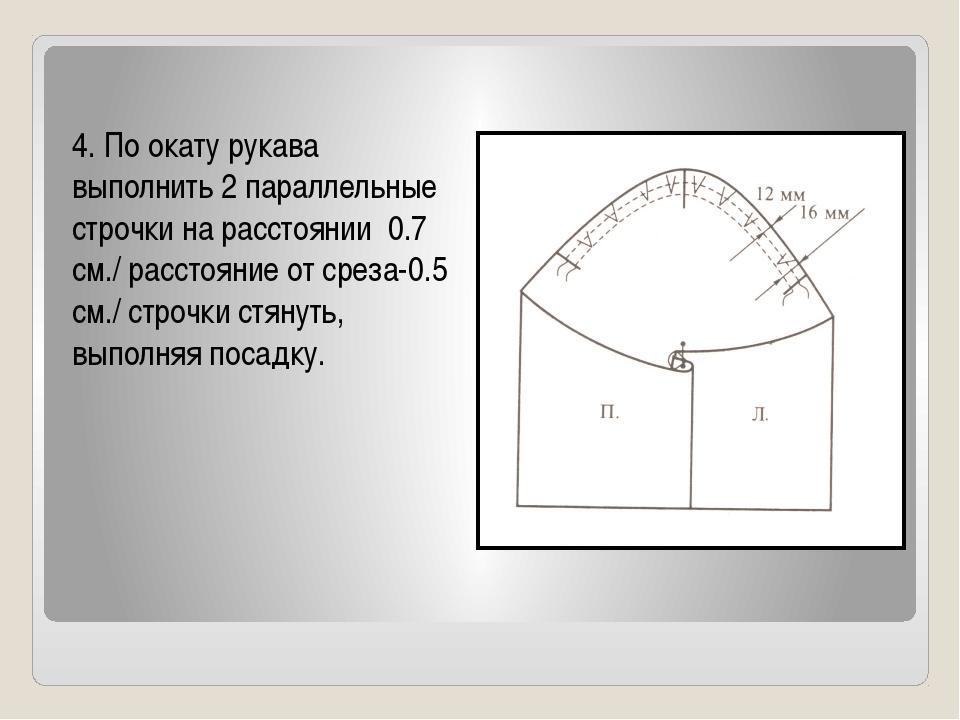4. По окату рукава выполнить 2 параллельные строчки на расстоянии 0.7 см./ ра...