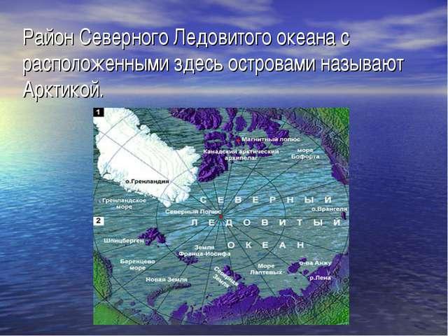 Район Северного Ледовитого океана с расположенными здесь островами называют А...