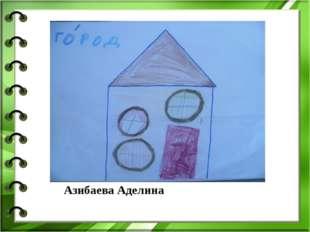 Азибаева Аделина