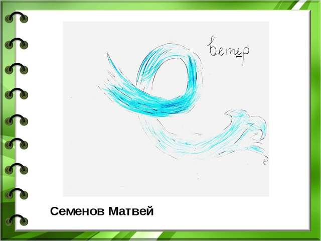 Семенов Матвей