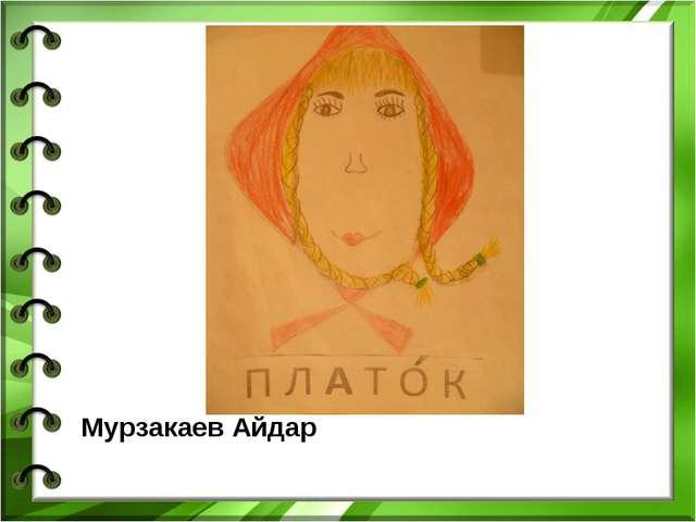 Мурзакаев Айдар