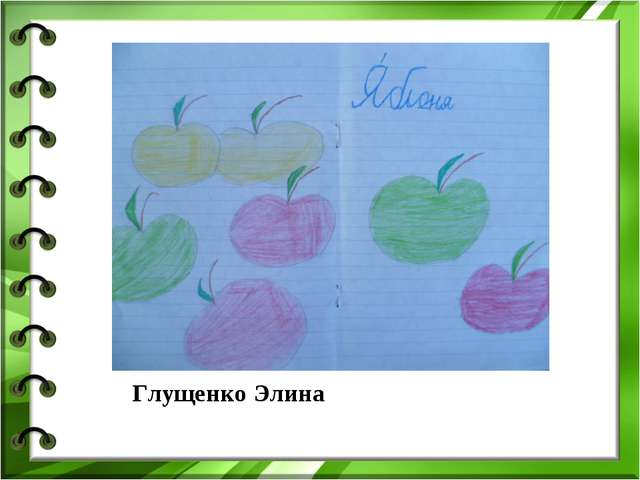 Глущенко Элина