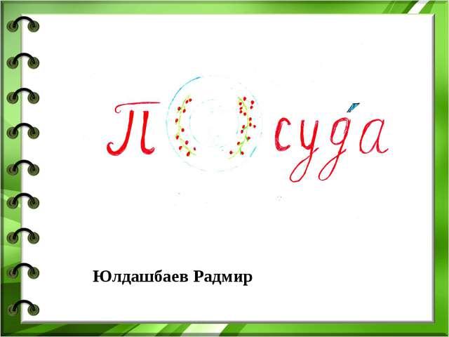 Юлдашбаев Радмир