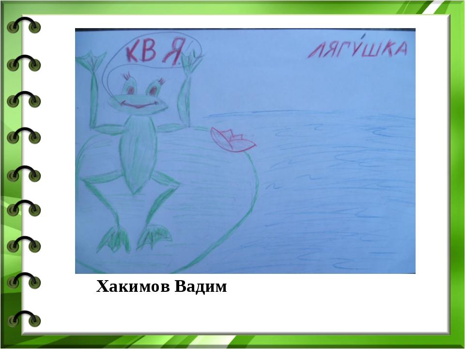 Хакимов Вадим