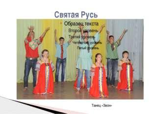 Святая Русь Танец «Звон»
