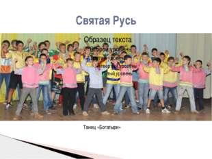 Святая Русь Танец «Богатыри»