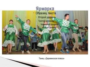 Ярмарка Танец «Деревенская пляска»