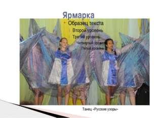 Ярмарка Танец «Русские узоры»
