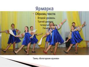 Ярмарка Танец «Вологодские кружева»