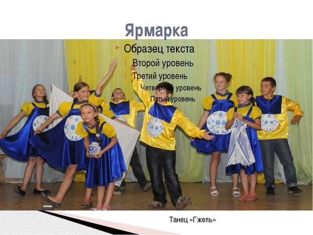 Ярмарка Танец «Гжель»