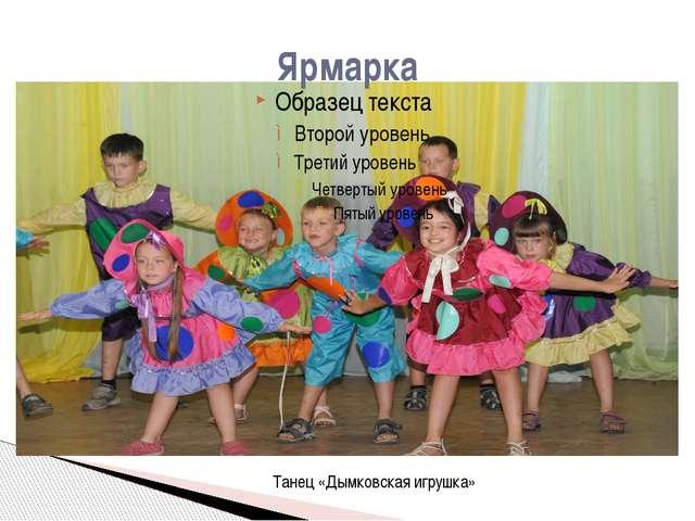 Ярмарка Танец «Дымковская игрушка»