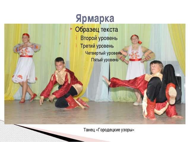 Ярмарка Танец «Городецкие узоры»