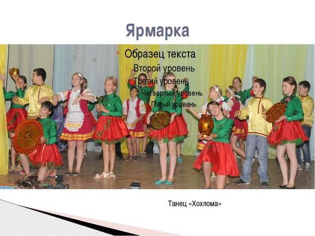 Ярмарка Танец «Хохлома»
