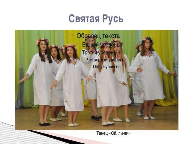 Святая Русь Танец «Ой, ли-ли»