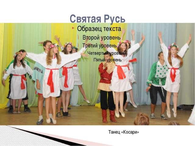 Святая Русь Танец «Косари»