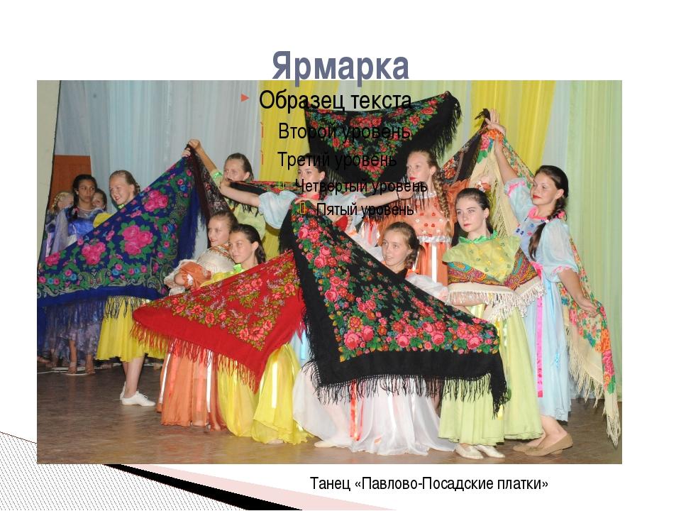 Ярмарка Танец «Павлово-Посадские платки»