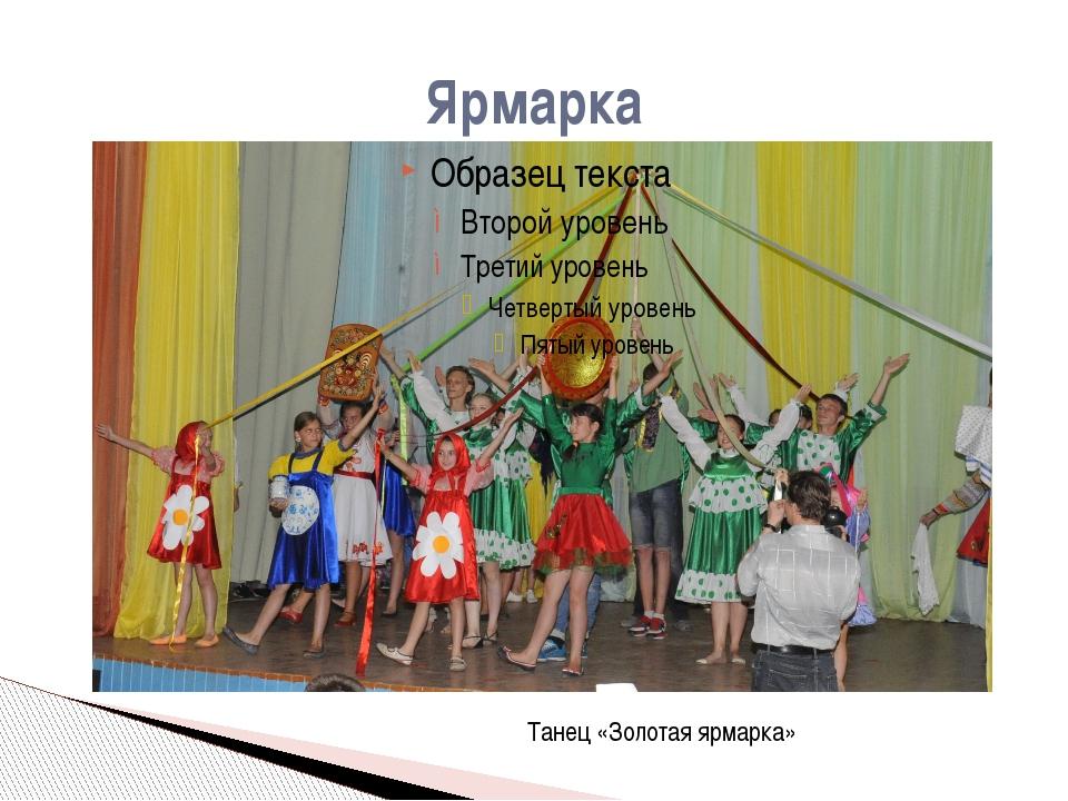 Ярмарка Танец «Золотая ярмарка»