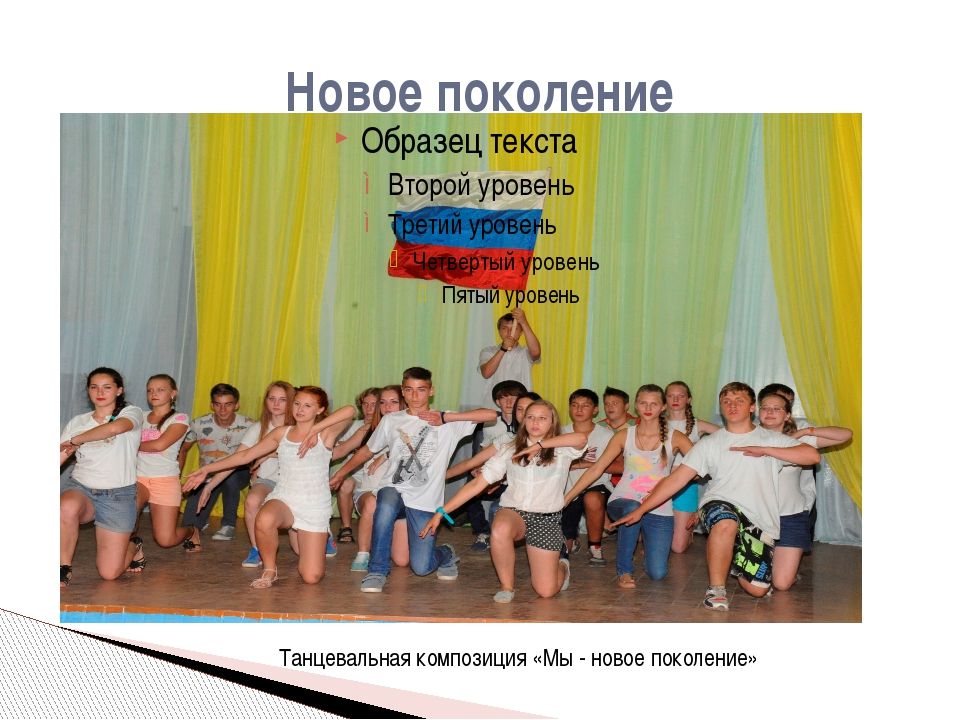 Новое поколение Танцевальная композиция «Мы - новое поколение»