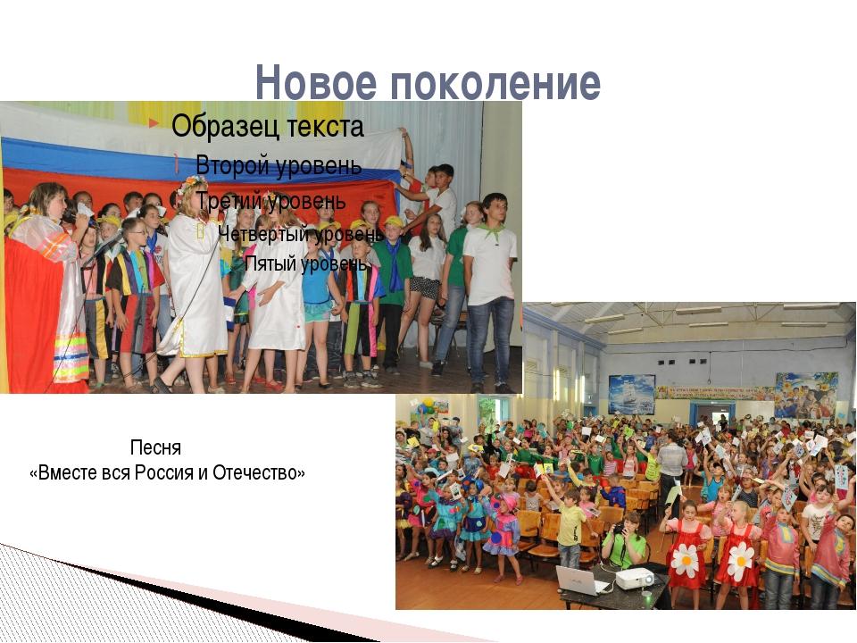 Новое поколение Песня «Вместе вся Россия и Отечество»