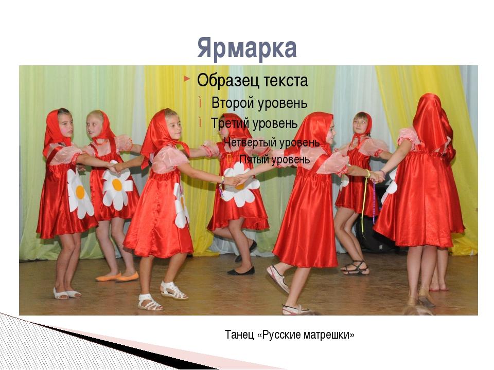 Ярмарка Танец «Русские матрешки»