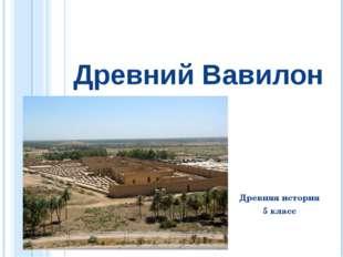 Древний Вавилон Древняя история 5 класс