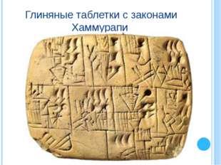 Глиняные таблетки с законами Хаммурапи