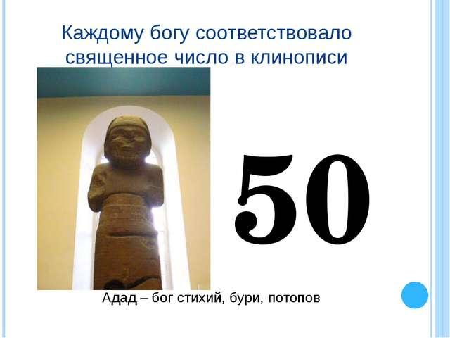 Каждому богу соответствовало священное число в клинописи Адад – бог стихий, б...