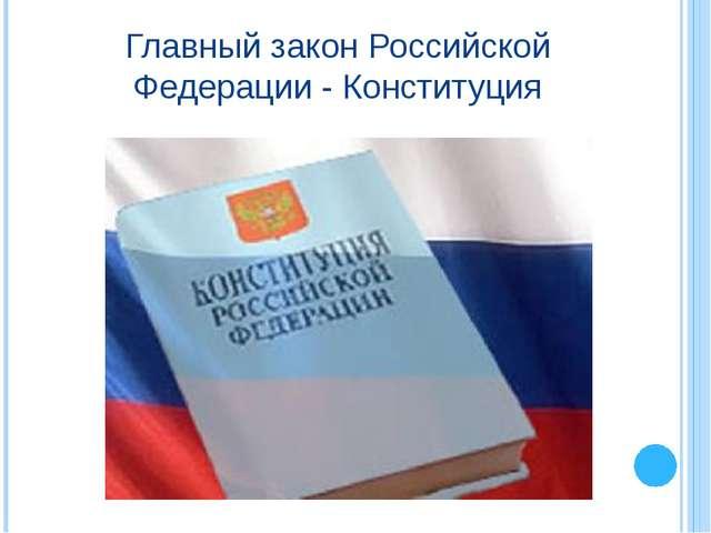 Главный закон Российской Федерации - Конституция