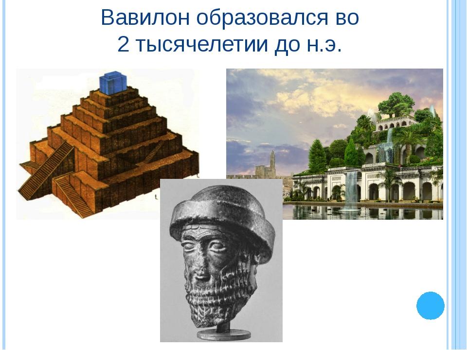 Вавилон образовался во 2 тысячелетии до н.э.