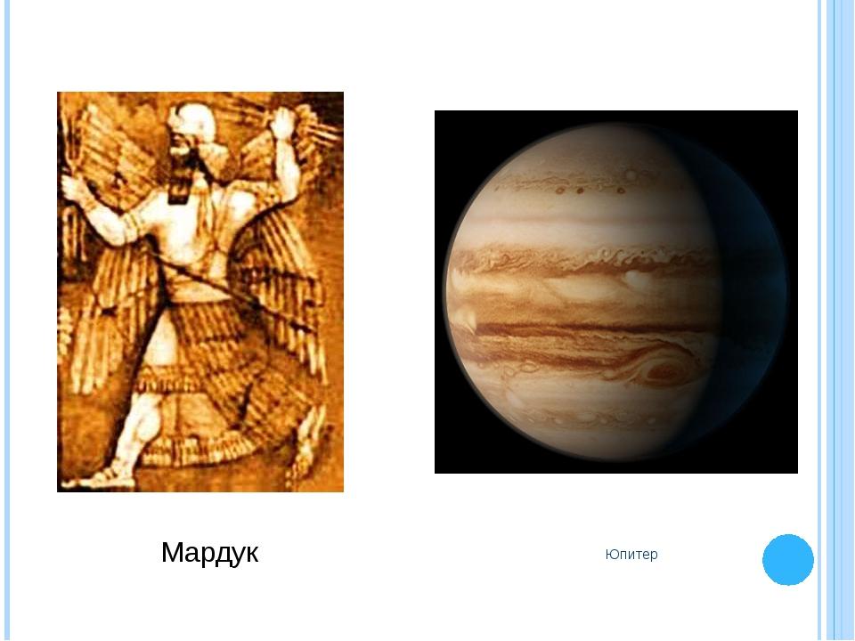Мардук Юпитер