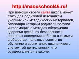При помощи своего сайта школа может стать для родителей источником учебных и