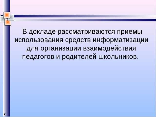 В докладе рассматриваются приемы использования средств информатизации для ор...