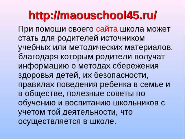 При помощи своего сайта школа может стать для родителей источником учебных и...