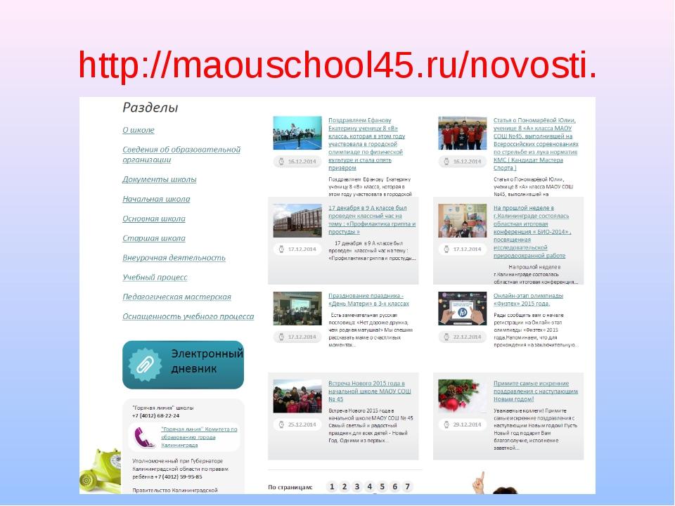 http://maouschool45.ru/novosti.