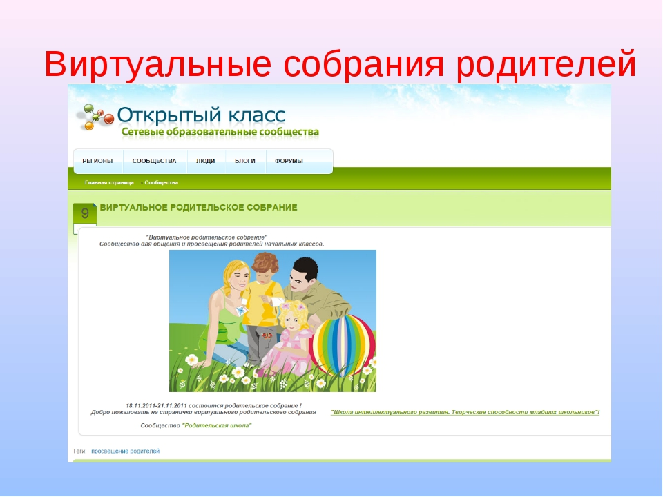 Виртуальные собрания родителей