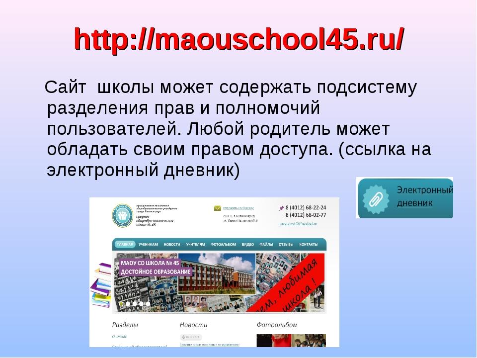 Сайт школы может содержать подсистему разделения прав и полномочий пользоват...