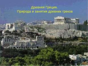 Древняя Греция. Природа и занятия древних греков