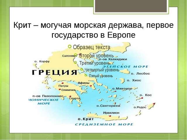 Крит – могучая морская держава, первое государство в Европе