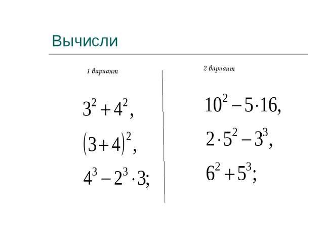 Вычисли 1 вариант 2 вариант