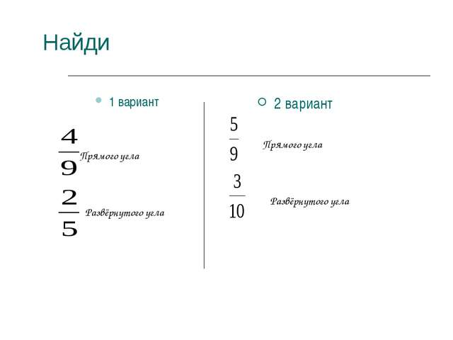 Найди 1 вариант 2 вариант Прямого угла Развёрнутого угла Прямого угла Развёрн...