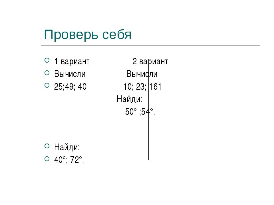 Проверь себя 1 вариант 2 вариант Вычисли Вычисли 25;49; 40 10; 23; 161 Найди:...